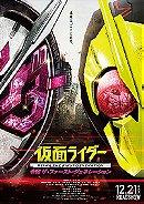 Kamen Rider: Reiwa The First Generation