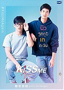 Kiss Me Again - The Series