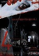Forbidden Floor: 4 Horror Tales
