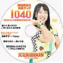 New Ice Ribbon #1040