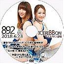 New Ice Ribbon #892