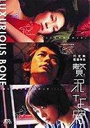Zeitaku na hone                                  (2001)