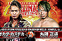 Kazuchika Okada vs. Naomichi Marufuji (NJPW, G1 Climax 26 Day 1)