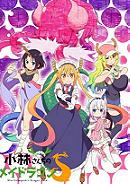 Miss Kobayashi's Dragon Maid                           (2017-2017)
