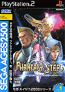 Phantasy Star Generation 1