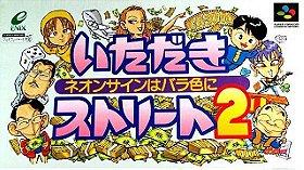 Itadaki Street 2: Neon Sign wa Bara Iro ni