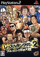 Wrestle Kingdom 2: Pro Wrestling Sekai Taisen