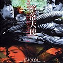 Fallen Angels - Original Soundtrack to the Film By Wong Kar Wai