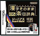Kanji Dictionary: Kanji Sonomama Rakubiki Jiten