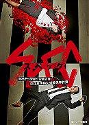 Keizoku 2: SPEC - Keishichou kouanbu kouan daigoka mishou jiken tokubetsu taisakugakari jikenbo