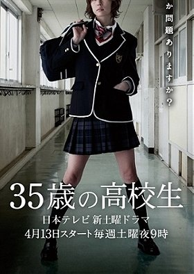 35 sai no kôkôsei                                  (2013- )