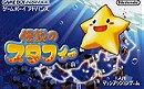 Densetsu no Starfy
