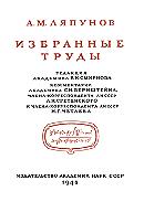 Александр Михайлович Ляпунов: Избранные Труды
