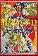 Hiryu no Ken II: Dragon no Tsubasa (JP)