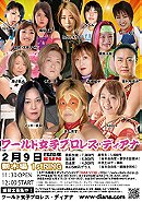 World Women's Pro-Wrestling Diana 2.9