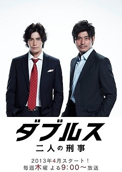 Doubles: Futari no keiji