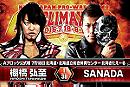 Hiroshi Tanahashi vs. SANADA (NJPW, G1 Climax 26 Day 1
