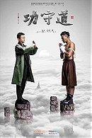Gong shou dao (2017)