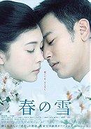 Spring Snow                             (2005)