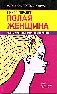 Полая женщина. Мир Барби изнутри и снаружи — Линор Горалик