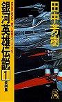 Ginga Eiyuu Densetsu / Legend of the Galactic Heroes (Novel)