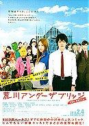 Arakawa andâ za burijji: The Movie