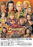 NJPW Wrestling Dontaku 2019