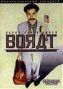 Borat: Cultural Learnings of America for Make Benefit Glorious Nation of Kazakhstan (Widescreen Edi