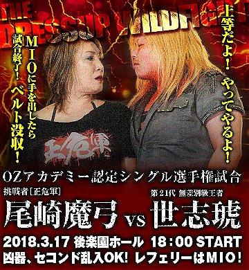 Yoshiko vs. Mayumi Ozaki
