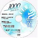 New Ice Ribbon #1000