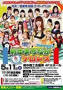 Ice Ribbon Fuchu Machinaka Pro Wrestling