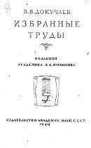 Василий Васильевич Докучаев: Избранные труды