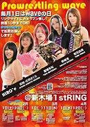 Pro Wrestling WAVE NAMI 1