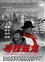 Jackie Chan: Kung Fu Master (aka Looking for Jackie)