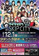 New Ice Ribbon #1010 in SKIP City