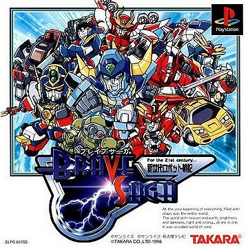 Shin Sedai Robot Senki: Brave Saga
