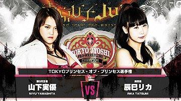 Miyu Yamashita vs. Rika Tatsumi
