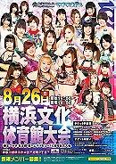 New Ice Ribbon #906 - Hamuko Hoshi, Miyako Matsumoto & Tsukasa Fujimoto 10th Anniversary Show