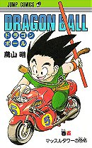 Dragon Ball: v. 5 (Manga S.)