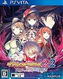 Dungeon Travelers 2-2: Yamiochi no Otome to Hajimari no Sho
