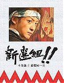 Shinsengumi!! Hijikata Toshizô saigo no ichi-nichi