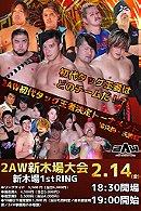 2AW Shinkiba 2.14