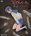 Corpse Party: Tortured Souls                                  (2013- )