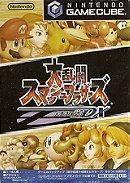 Dairantou Smash Brothers DX (JP)