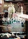 Ming yun hua zhuang shi