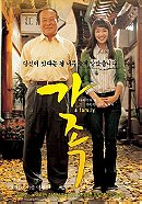 A Family (2004)