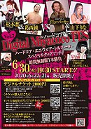 Digital Miyacoco Fes Vol. 7 ~ Hardcore Edition ~