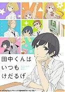 Tanaka-kun is always listless
