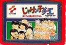 Jarin-Ko Chie: Bakudan Musume no Shiawase Sagashi