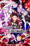 Re: Zero - Starting Life in Another World